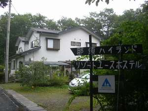 NASU HIGHLAND RESORT YOUTH HOSTEL