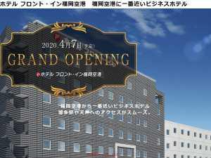 ホテル フロント イン 福岡 空港